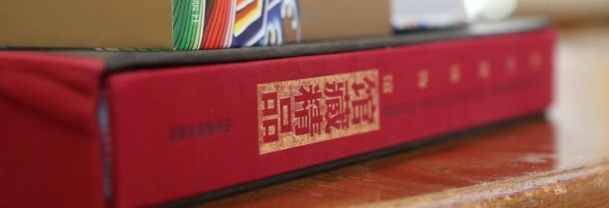 Na Uniwersytecie Warszawskim działa pierwsza w Polsce Biblioteka Konfucjusza, fot. M. Kluczek