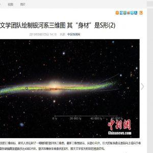 Chiny, China News: http://www.hi.chinanews.com/photo/2019/0805/104717_2.html