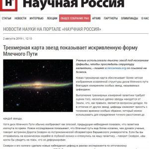 Rosja, Scientific Russia: https://scientificrussia.ru/news/trehmernaya-karta-zvezd-pokazyvaet-iskrivlennuyu-formu-mlechnogo-puti
